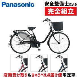 【店舗受取モデル】PANASONIC(パナソニック) 2020年モデル ビビ・EX 26型 BE-ELE636[電動アシスト自転車] [電動自転車]