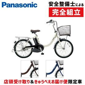 【店舗受取モデル】PANASONIC(パナソニック) 2020年モデル ビビ・L・20 BE-ELL032[電動アシスト自転車] [電動自転車]