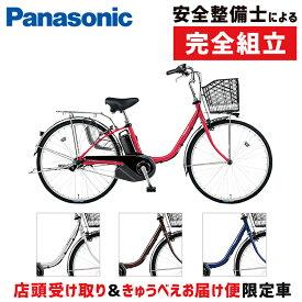 【店舗受取モデル】PANASONIC(パナソニック) 2020年モデル ビビ・SX 26型 BE-ELSX632[電動アシスト自転車] [電動自転車]