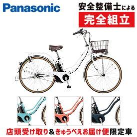【店舗受取モデル】PANASONIC(パナソニック) 2020年モデル ティモ・I BE-ELTA633[電動アシスト自転車] [電動自転車]