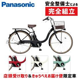 《在庫あり》【店舗受取モデル】PANASONIC(パナソニック) 2020年モデル ティモ・L BE-ELSL632[電動アシスト自転車] [電動自転車]