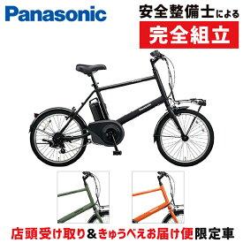 【店舗受取モデル】PANASONIC(パナソニック) 2020年 ベロスター・ミニ e-bike BE-ELVS072[電動アシスト自転車] [電動自転車]