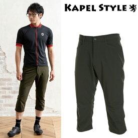 KAPELMUUR(カペルミュール) 2020年春夏モデル ストレッチ脚長クロップドパンツ オリーブ kpcp035[ボトムス][春夏]