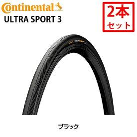 Continental(コンチネンタル) 【2本セット】ULTRA SPORTS3 (ウルトラスポーツ3) ロードバイク クリンチャータイヤ700×23C 25C 28C