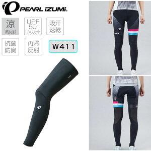 【春夏モデル】PEARL IZUMI(パールイズミ)2020春夏モデル コールドシェイドレッグカバーW411[アームカバー] [レッグカバー][ウェア] [レディース]