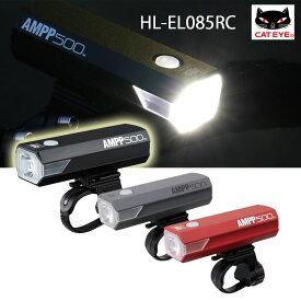 一部あす楽 CATEYE(キャットアイ)AMPP500 (アンプ500)フロントライト USB充電式 500ルーメン HL-EL085RC
