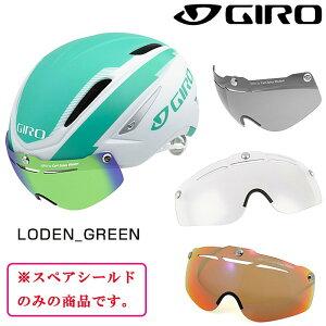 【お盆も営業中】GIRO(ジロ) SHIELD AIR ATTACK(エアーアタック用スペアシールド)[自転車ヘルメット]
