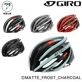 GIRO(ジロ) AEON AF(イーオンAF)ロードヘルメット[自転車ヘルメット]