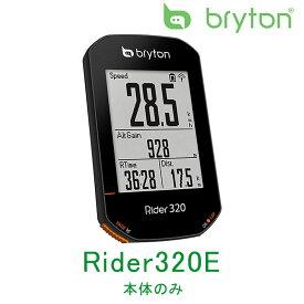 ブライトン Rider320E(ライダー320E) 単体 bryton 土日祝も営業 あす楽 送料無料 サイクルコンピューター サイコン サイクルメーター◆