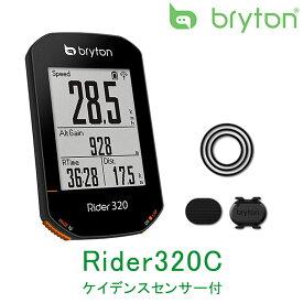 ブライトン Rider320C(ライダー320C) ケイデンスセンサー付 bryton 土日祝も営業 あす楽 送料無料 サイクルコンピューター サイコン サイクルメーター◆