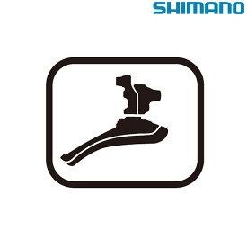 【お盆も営業中】SHIMANO(シマノ) シマノスモールパーツ・補修部品 FD-R9100 クランプボルト Y5ZS39000[周辺部品][フロントディレーラー]