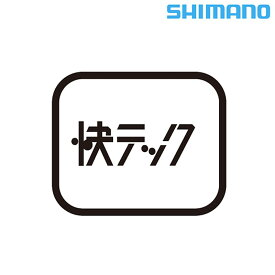 SHIMANO(シマノ) スモールパーツ・補修部品 SG-3R75-B ナイブクミ200mm Y3F198040[その他][アクセサリー]