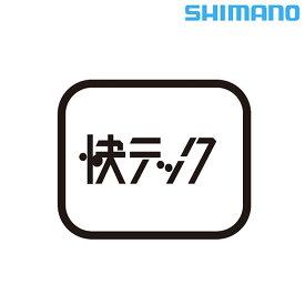SHIMANO(シマノ) スモールパーツ・補修部品 SG-5R35 ナイブイッシキ210mm Y38E98010[その他][アクセサリー]