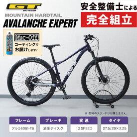 GT(ジーティー) 2021年モデル AVALANCHE EXPERT (アバランチェエキスパート) 27.5インチ 29インチ[27.5インチ][ハードテイルAM]