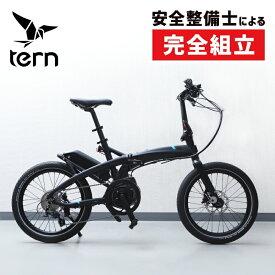 《在庫あり》TERN(ターン) 2021年モデル VEKTRON S10 (ヴェクトロンS10)【折りたたみ自転車】BOSCH製ユニット搭載電動アシストe-Bike[スポーティー][折畳み]