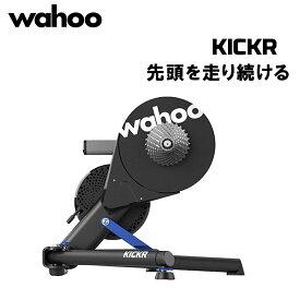 《即納》【土日祝もあす楽】【2020年新型モデル】wahoo(ワフー) NEW KICKR SMART BIKE TRAINER 20 (キッカースマートバイクトレーナー20)[ダイレクトドライブ式][固定式ローラー台]