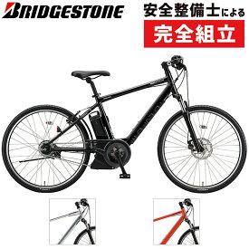 【店舗受取モデル】BRIDGESTONE(ブリヂストン) RealStream (リアルストリーム) RS6C41[電動アシスト自転車][Vブレーキ仕様][クロスバイク]