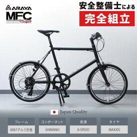 アラヤ 2021年モデル MUDDY FOX COMPACT(マディフォックスコンパクト) MFC ARAYA 在庫あり【輪行袋プレゼント】