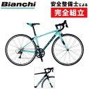 Bianchi(ビアンキ) 2021年モデル VIA NIRONE 7 105(ヴィアニローネ7105)[アルミフレーム][ロードバイク・ロードレー…
