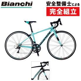 Bianchi(ビアンキ) 2021年モデル VIA NIRONE 7 105(ヴィアニローネ7105)[アルミフレーム][ロードバイク・ロードレーサー]