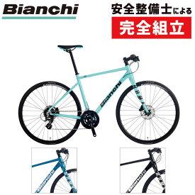 【自転車通勤・通学におすすめ!】Bianchi(ビアンキ) 2021年モデル ROMA3(ローマ3) [クロスバイク] [初心者にオススメ!] [通勤通学] [ディスクブレーキ]