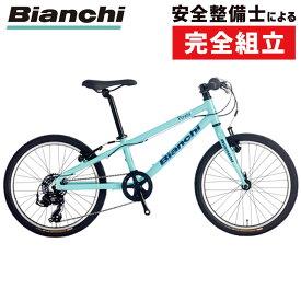 Bianchi(ビアンキ) 2021年モデル PIRATA 20(ピラータ20)[20インチ][マウンテンバイク]