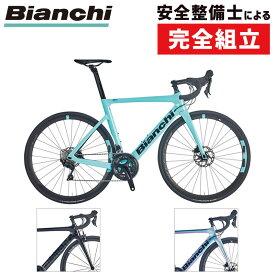 Bianchi(ビアンキ) 2021年モデル ARIA DISC(アリアディスク)[カーボンフレーム][ロードバイク・ロードレーサー]