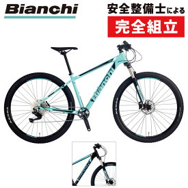 Bianchi(ビアンキ) 2021年モデル MAGMA 9.1(マグマ9.1)[29インチ][ハードテイルXC]
