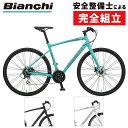 【自転車通勤・通学におすすめ!】Bianchi(ビアンキ) 2021年モデル C-SPORT 2(シースポーツ2)CSPORT 2 C.Sport2 [ク…