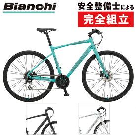 【自転車通勤・通学におすすめ!】Bianchi(ビアンキ) 2021年モデル C-SPORT 2(シースポーツ2)CSPORT 2 C.Sport2 [クロスバイク] [初心者にオススメ!] [通勤通学] [ディスクブレーキ]