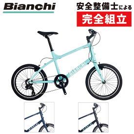 Bianchi(ビアンキ) 2021年モデル LECCO(レッコ)[コンフォート][ミニベロ/折りたたみ自転車]