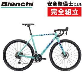 Bianchi(ビアンキ) 2021年モデル ZOLDER PRO GRX600(ゾルダープロGRX600)[レーサー][シクロクロスバイク]