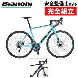 Bianchi(ビアンキ) 2021年モデル INFINITO XE DISC 105(インフィニートXEディスク105)[カーボンフレーム][ロードバイク・ロードレーサー]