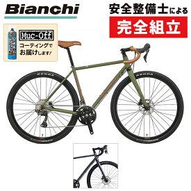 Bianchi(ビアンキ) 2021年モデル ORSO(オルソ)[グラベルロード][ロードバイク・ロードレーサー]