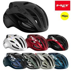 MET(メット) RIVALE MIPS(リヴァーレMIPS)ロードバイク サイクリング 超軽量 [ヘルメット] [ロードバイク] [MTB] [クロスバイク]