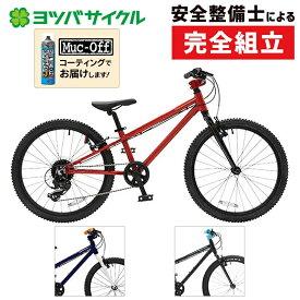 《在庫あり》【クリスマスプレゼントにおすすめ】YOTSUBA CYCLE(ヨツバサイクル) YOTSUBA ZERO 24 8Speed (ヨツバゼロ24)8S[24インチ] [子供][ジュニア][キッズバイク]