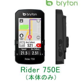 ブライトン Rider750E 単体 bryton 土日祝も営業 あす楽 送料無料 サイクルコンピューター サイコン サイクルメーター◆