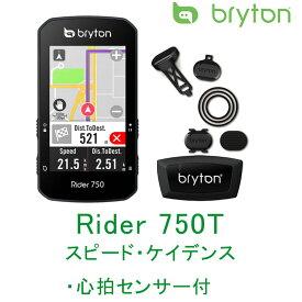 《即納》【土日祝もあす楽】bryton(ブライトン) Rider750T ケイデンス・スピード・心拍センサーキット[マップ/ナビ付き][GPS/ナビ/マップ]