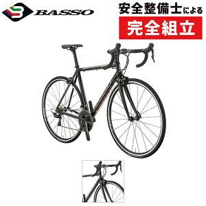 BASSO(バッソ)2021年モデル MONZA (モンツァ) 105 (ホイール:MAVIC KSYRIUM)