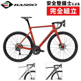 BASSO(バッソ) 2021年モデル ASTRA (アストラ) ULTEGRA アルテグラ R8020[カーボンフレーム][ロードバイク・ロードレーサー]