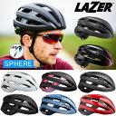 《即納》LAZER(レーザー) SPHERE (スフィア)ロードバイク用ヘルメット