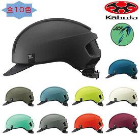 オージーケーカブト CANVAS-URBAN (キャンバスアーバン)ヘルメット OGK Kabuto 一部あす楽 送料無料