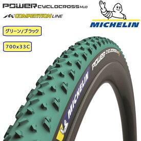 MICHELIN(ミシュラン) POWER CYCLOCROSS MUD TUBELESS READY(パワーシクロクロスマッドチューブレスレディ)[チューブレスタイヤ][シクロクロス用タイヤ]