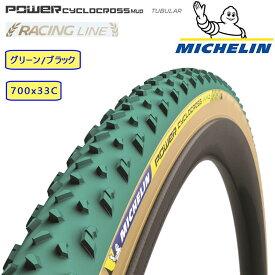 MICHELIN(ミシュラン) POWER CYCLOCROSS MUD TUBULAR(パワーシクロクロスマッドチューブラー)[チューブラータイヤ][シクロクロス用タイヤ]