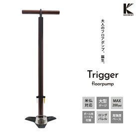 《即納》【あす楽】KEENEST (キーネスト) Trigger フロアポンプ[フロアポンプ][ポンプ・空気入れ]