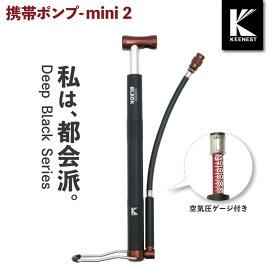 《即納》【あす楽】KEENEST (キーネスト) Mini 携帯ポンプ FPP-G[ミニポンプ][ポンプ・空気入れ]