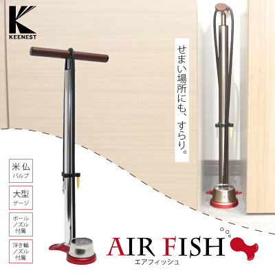 【土日祝もあす楽】KEENEST(キーネスト)AirFishフロアポンプ[フロアポンプ][ポンプ・空気入れ]