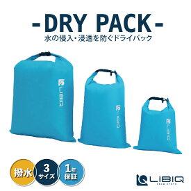 《即納》【土日祝もあす楽】LIBIQ(リビック) 【ドライパック 3点セット1.4L/3.3L/11.0L】自転車バッグ アウトドア用 スマホ用 旅行 収納バック 収納袋 水没しない限りで濡れることもない防湿対策