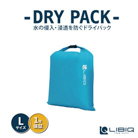 《即納》【土日祝もあす楽】LIBIQ(リビック) 自転車バッグ ドライパック アウトドア用 スマホ用 旅行 収納バック 収納袋 水没しない限りで濡れることもない防湿対策 11.0L Lサイズ LQB006