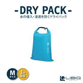 《即納》【土日祝もあす楽】LIBIQ(リビック) 自転車バッグ ドライパック アウトドア用 スマホ用 旅行 収納バック 収納袋 水没しない限りで濡れることもない防湿対策 3.3L Mサイズ LQB005
